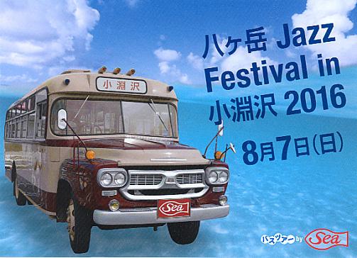 Yatsugatake2016bus_7